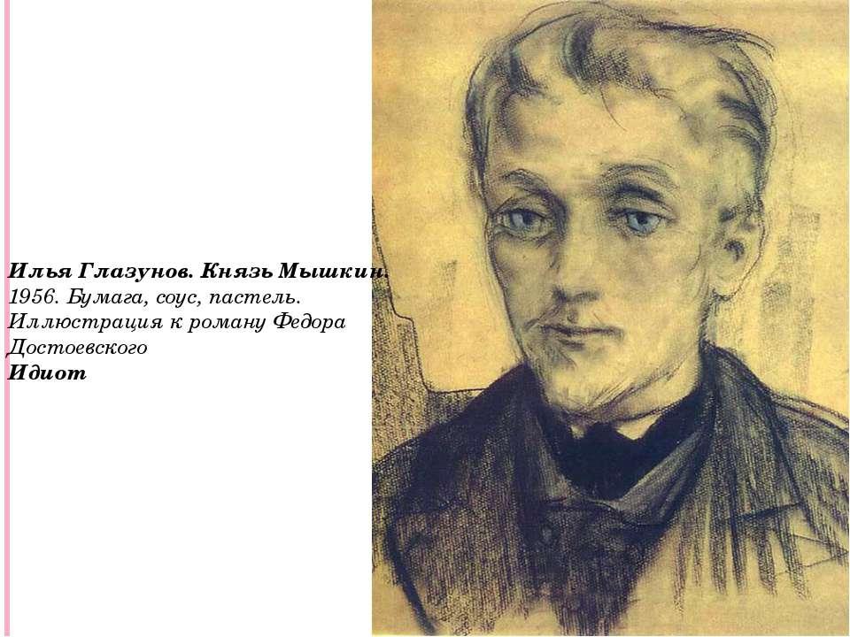 Илья Глазунов. Князь Мышкин. 1956. Бумага, соус, пастель. Иллюстрация к ром...