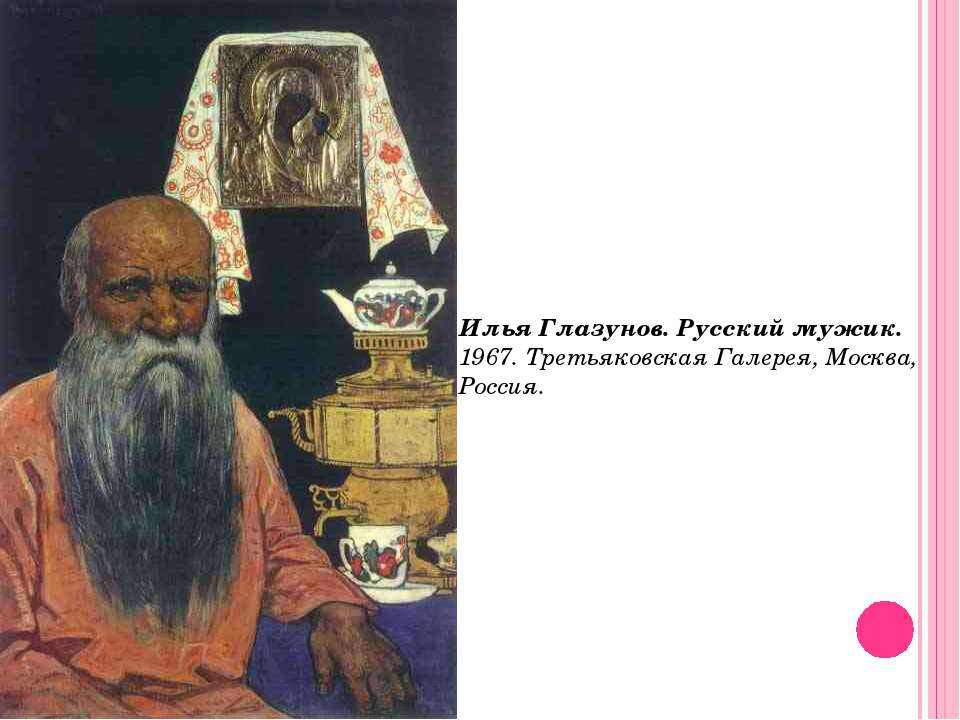 Илья Глазунов. Русский мужик. 1967. Третьяковская Галерея, Москва, Россия.