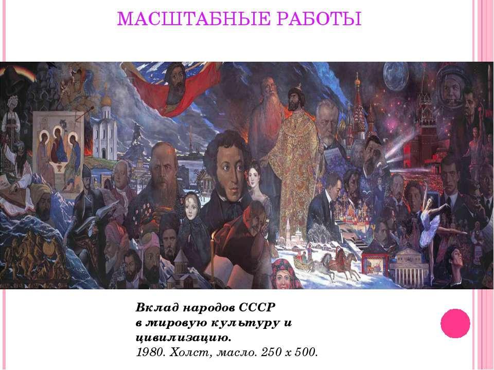 МАСШТАБНЫЕ РАБОТЫ Вклад народов СССР в мировую культуру и цивилизацию. 1980...