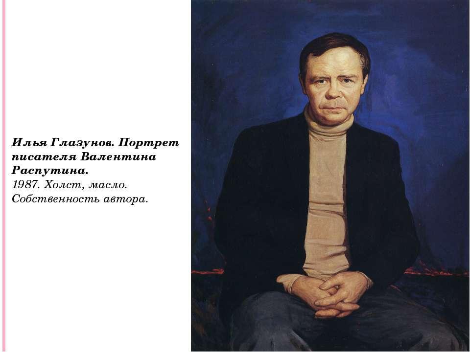 Илья Глазунов. Портрет писателя Валентина Распутина. 1987. Холст, масло. Соб...