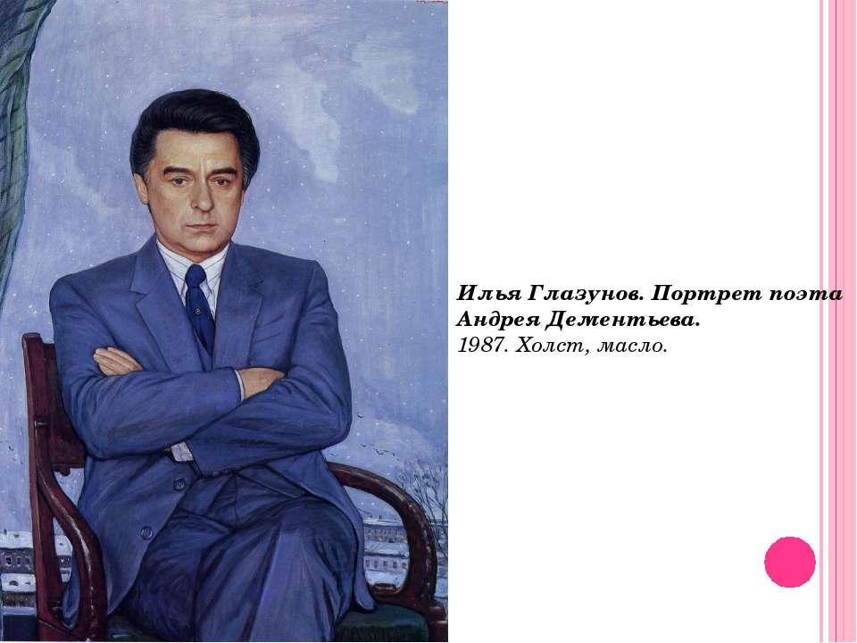 Илья Глазунов. Портрет поэта Андрея Дементьева. 1987. Холст, масло.