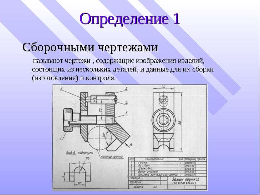 Определение 1 Сборочными чертежами называют чертежи , содержащие изображения ...