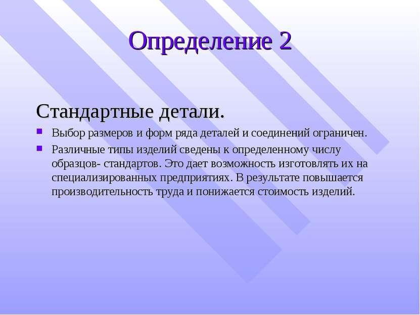 Определение 2 Стандартные детали. Выбор размеров и форм ряда деталей и соедин...