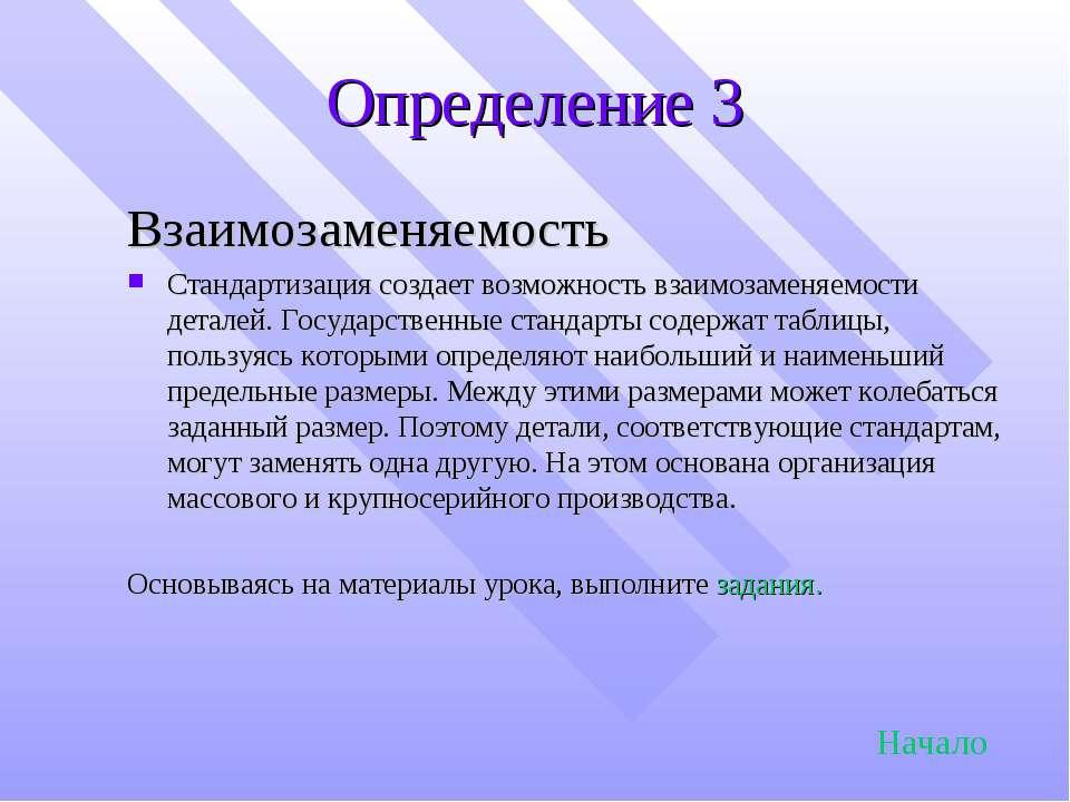 Определение 3 Взаимозаменяемость Стандартизация создает возможность взаимозам...