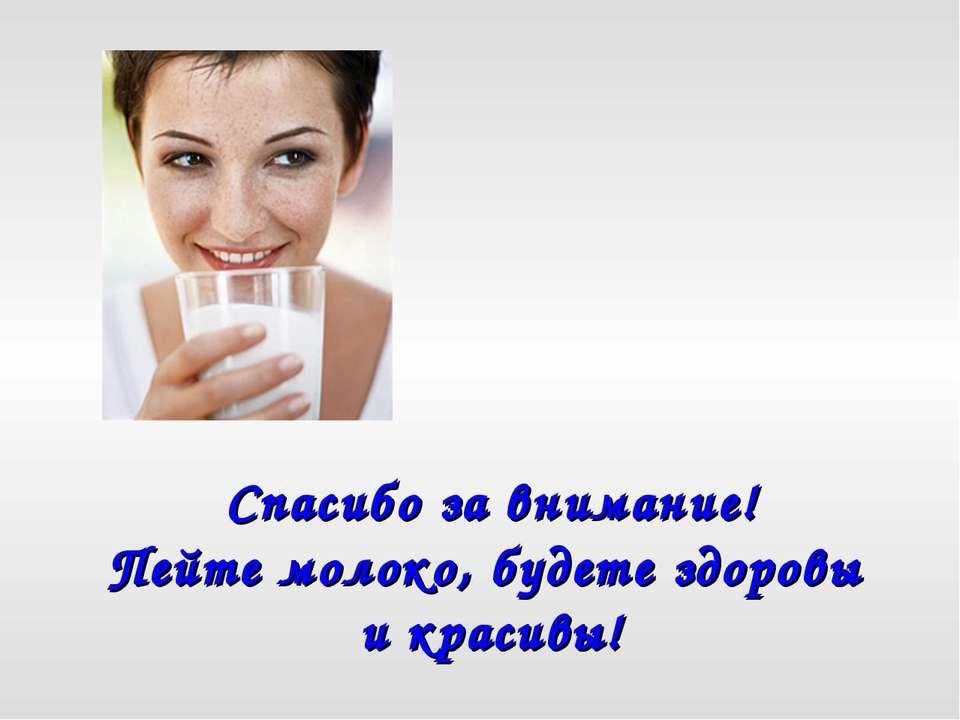 Спасибо за внимание! Пейте молоко, будете здоровы и красивы!