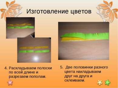 4. Раскладываем полоски по всей длине и разрезаем пополам. Изготовление цвето...