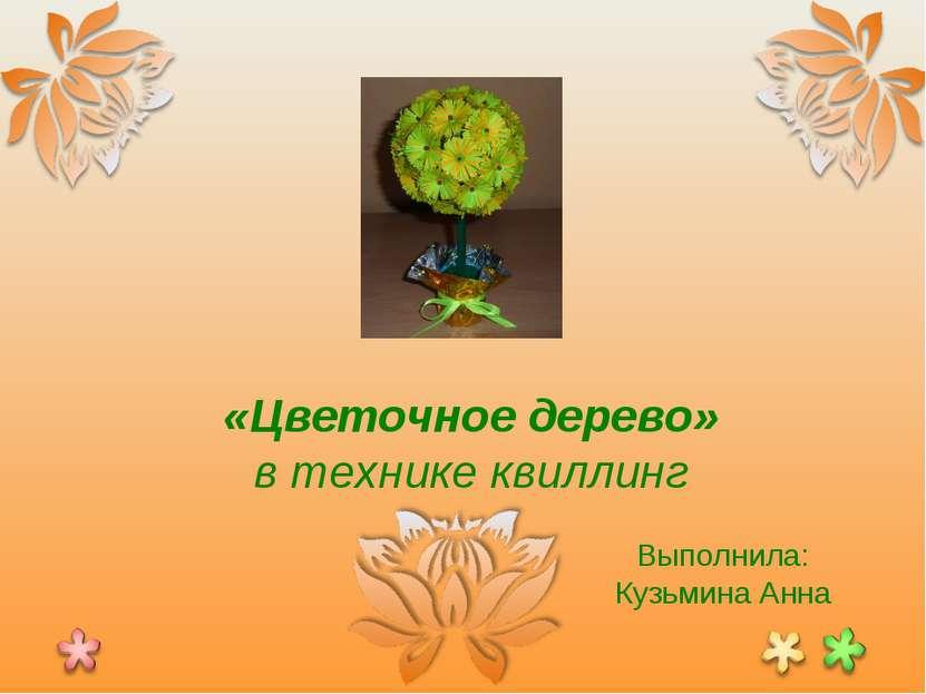 «Цветочное дерево» в технике квиллинг Выполнила: Кузьмина Анна