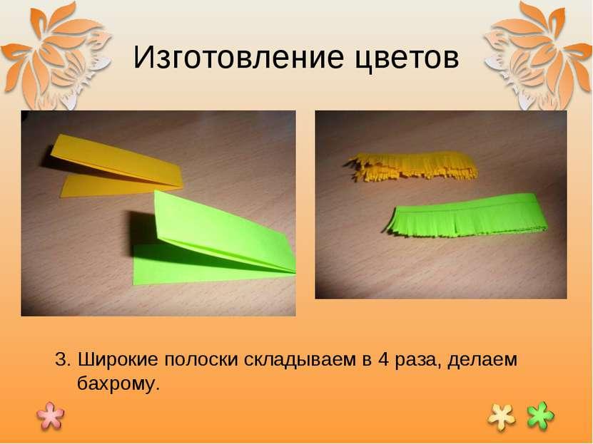 3. Широкие полоски складываем в 4 раза, делаем бахрому. Изготовление цветов