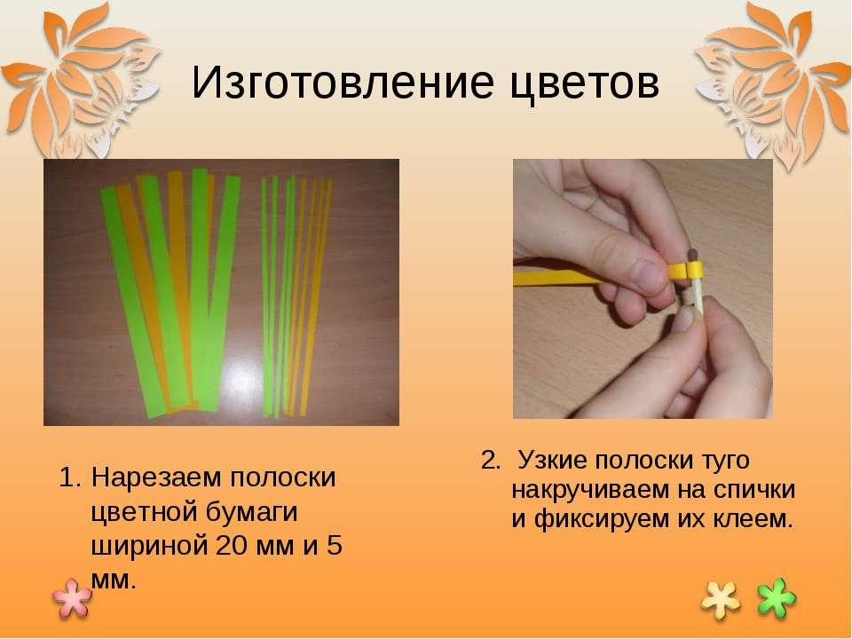 Изготовление цветов 1. Нарезаем полоски цветной бумаги шириной 20 мм и 5 мм. ...