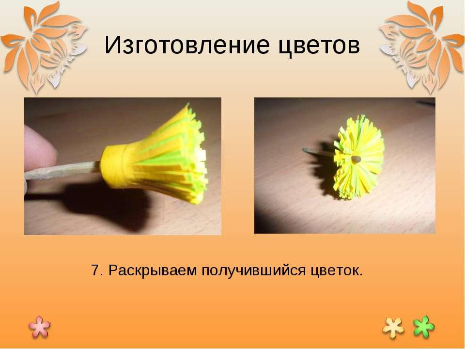 Изготовление цветов 7. Раскрываем получившийся цветок.