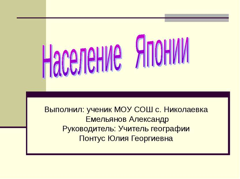 Выполнил: ученик МОУ СОШ с. Николаевка Емельянов Александр Руководитель: Учит...