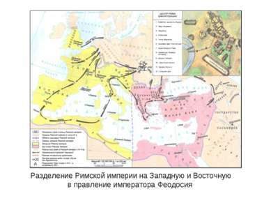 Разделение Римской империи на Западную и Восточную в правление императора Фео...