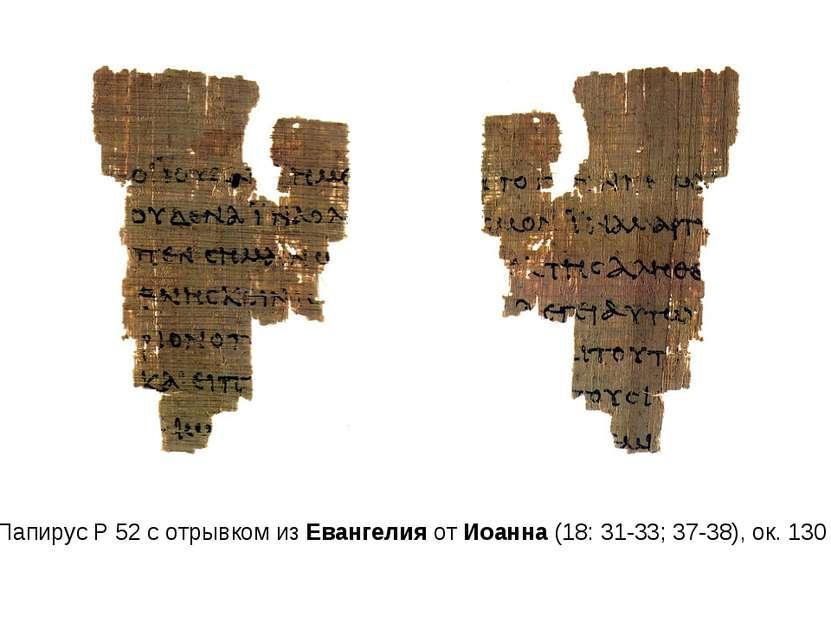 Папирус P 52 с отрывком из Евангелия от Иоанна (18: 31-33; 37-38), ок. 130 г.