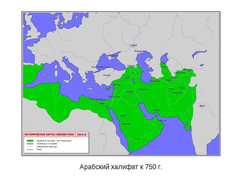 Арабский халифат к 750 г.