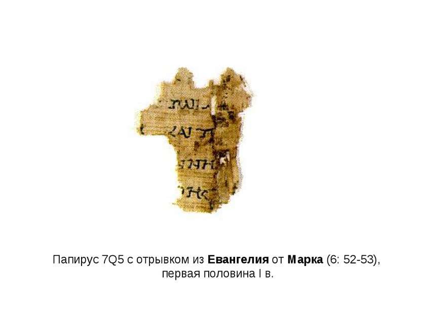 Папирус 7Q5 с отрывком из Евангелия от Марка (6: 52-53), первая половина I в.