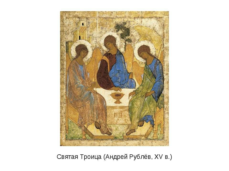 Святая Троица (Андрей Рублёв, XV в.)