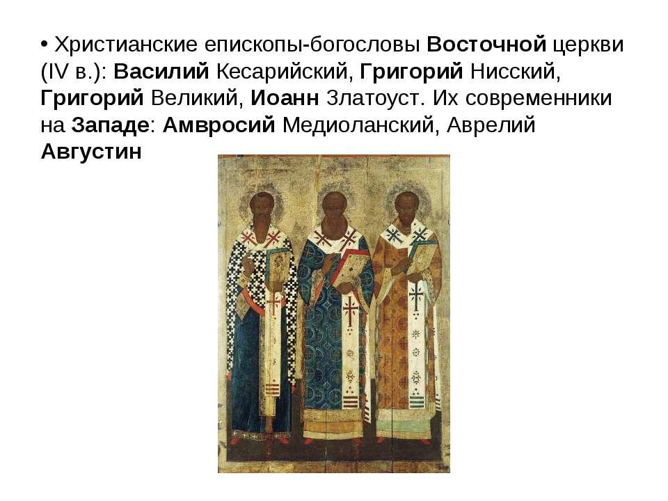 Христианские епископы-богословы Восточной церкви (IV в.): Василий Кесарийский...