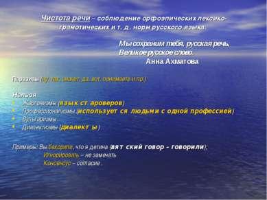 Мы сохраним тебя, русская речь, Мы сохраним тебя, русская речь, Великое русск...