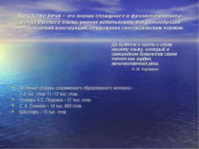 Да будет же часть и слова нашему языку, который в самородном богатстве своем ...