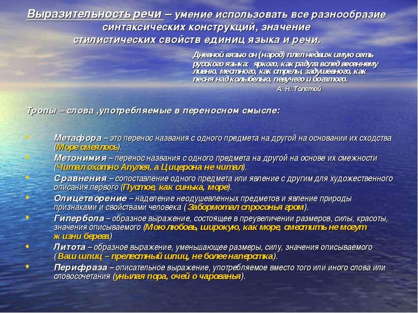 Дневной вязью он (народ) плел недвижимую сеть русского языка: яркого, как рад...