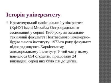 Історія університету Кременчуцький національний університет (КрНУ) імені Миха...