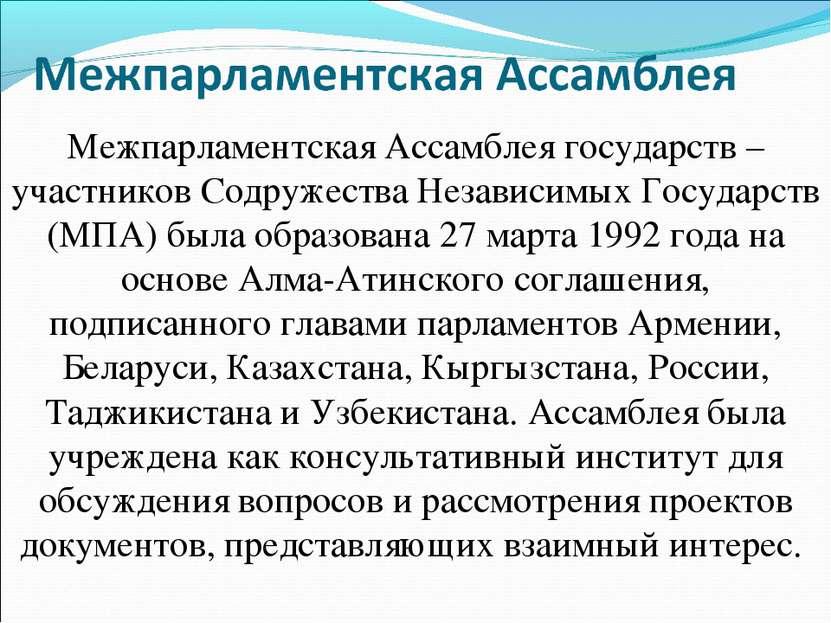 Межпарламентская Ассамблея государств – участников Содружества Независимых Го...