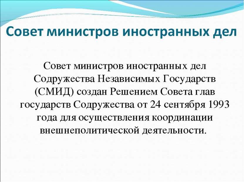 Совет министров иностранных дел Содружества Независимых Государств (СМИД) соз...