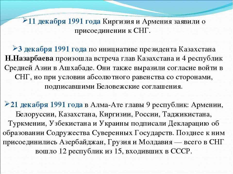 11 декабря 1991 года Киргизия и Армения заявили о присоединении к СНГ. 3 дека...