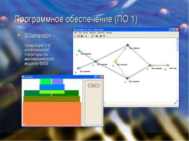 Программное обеспечение (ПО 1) SGenerator – генерация 2-d интегральной структ...