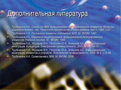 Дополнительная литература Трубочкина Н.К. Синтез на ЭВМ функционально-интегри...