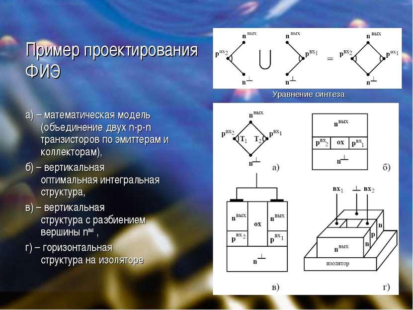 Пример проектирования ФИЭ а) – математическая модель (объединение двух n-p-n ...