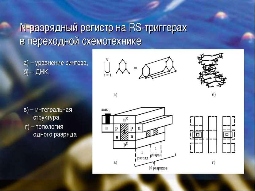 N-разрядный регистр на RS-триггерах в переходной схемотехнике а) – уравнение ...