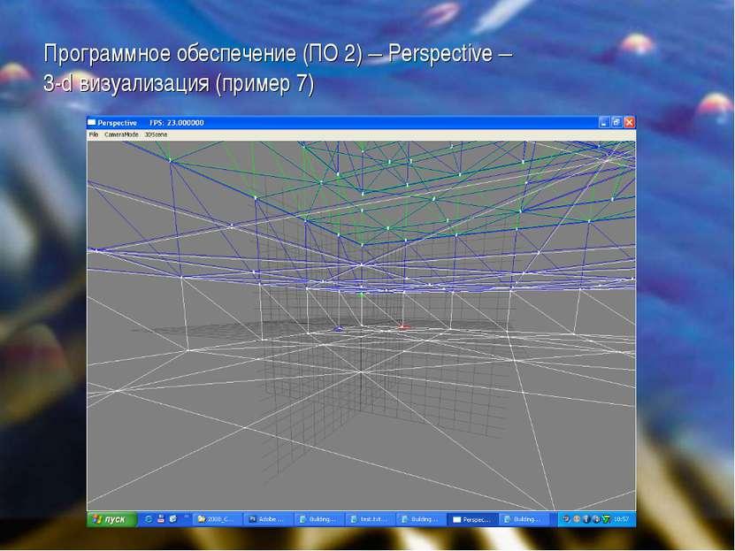 Программное обеспечение (ПО 2) – Perspective – 3-d визуализация (пример 7)