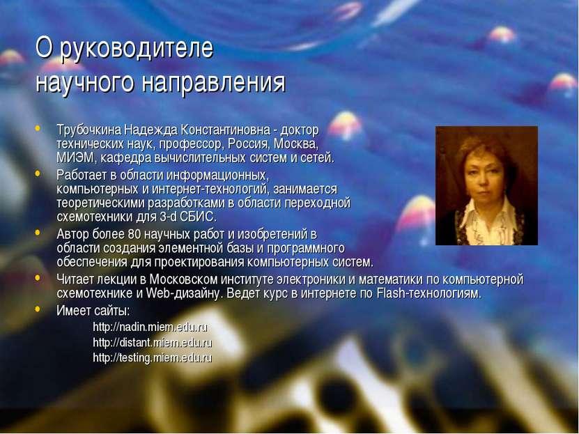 О руководителе научного направления Трубочкина Надежда Константиновна - докто...