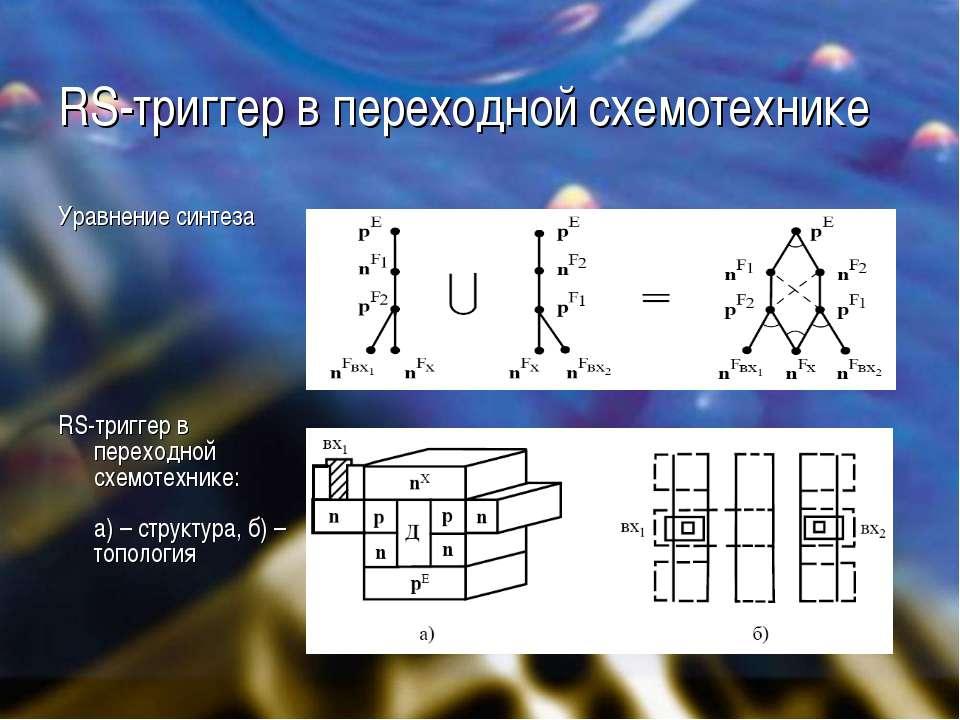 RS-триггер в переходной схемотехнике Уравнение синтеза RS-триггер в переходно...