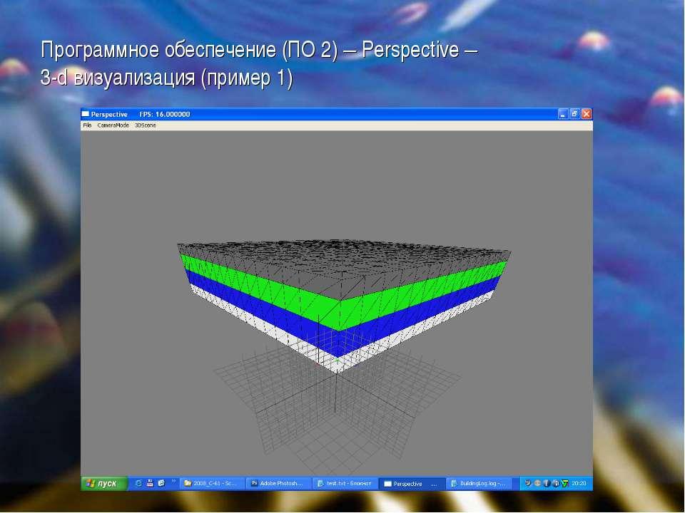 Программное обеспечение (ПО 2) – Perspective – 3-d визуализация (пример 1)