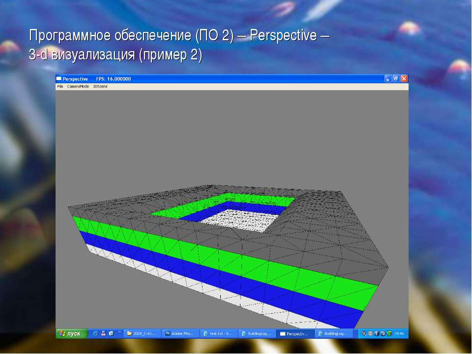 Программное обеспечение (ПО 2) – Perspective – 3-d визуализация (пример 2)