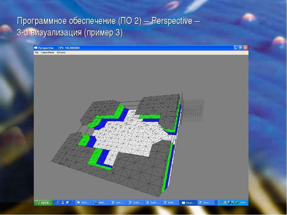 Программное обеспечение (ПО 2) – Perspective – 3-d визуализация (пример 3)
