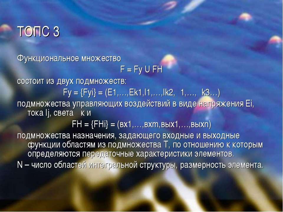 ТОПС 3 Функциональное множество F = Fy U FH состоит из двух подмножеств: Fy =...
