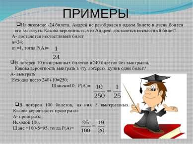 На экзамене -24 билета. Андрей не разобрался в одном билете и очень боится ег...