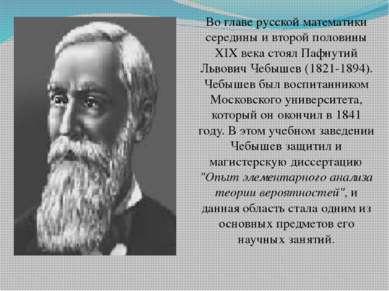 Во главе русской математики середины и второй половины XIX века стоял Пафнути...