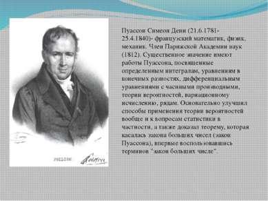 Пуассон Симеон Дени (21.6.1781-25.4.1840)- французский математик, физик, меха...