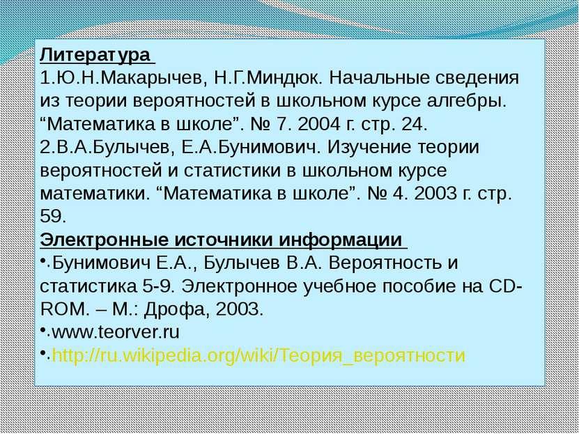 Литература Ю.Н.Макарычев, Н.Г.Миндюк. Начальные сведения из теории вероятност...