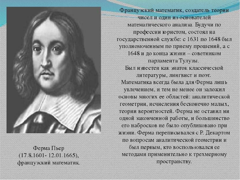 Французский математик, создатель теории чисел и один из основателей математич...