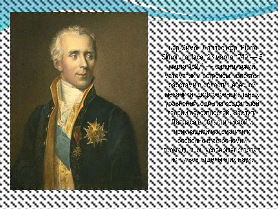 Пьер-Симон Лаплас (фр. Pierre-Simon Laplace; 23 марта 1749 — 5 марта 1827) — ...