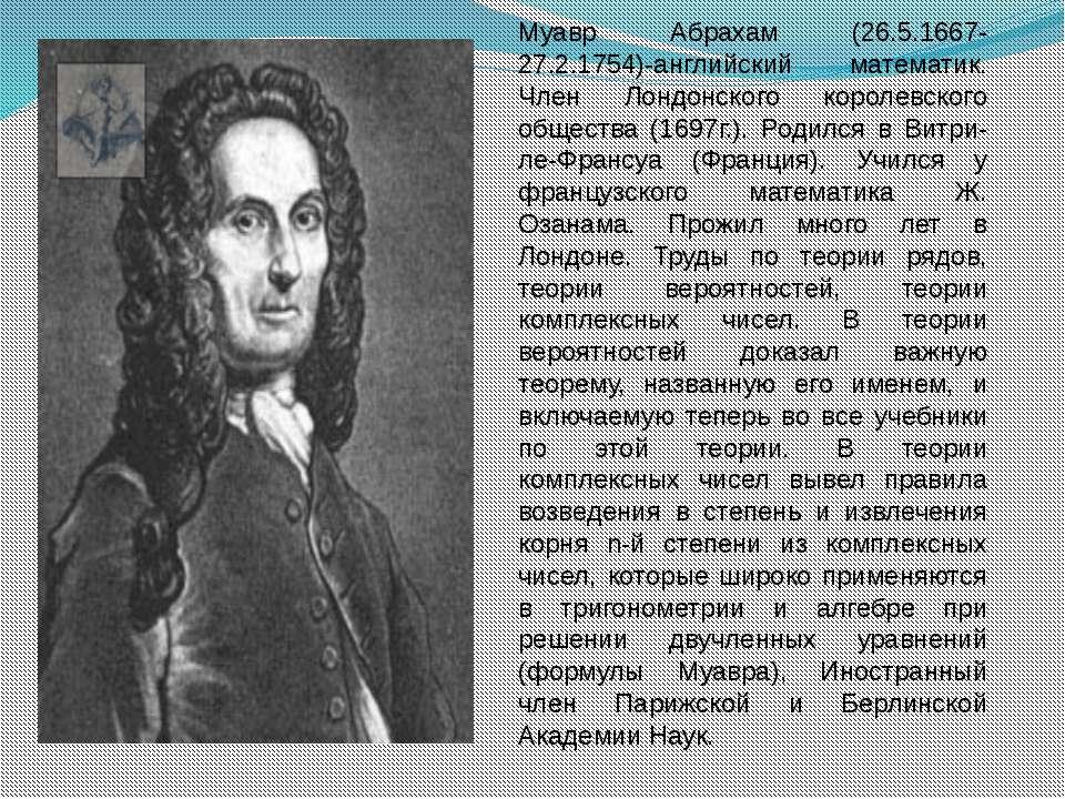 Муавр Абрахам (26.5.1667-27.2.1754)-английский математик. Член Лондонского ко...