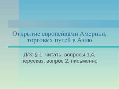 Открытие европейцами Америки, торговых путей в Азию Д/З: § 1, читать, вопросы...