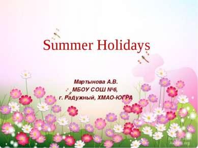 Summer Holidays Мартынова А.В. МБОУ СОШ №6, г. Радужный, ХМАО-ЮГРА
