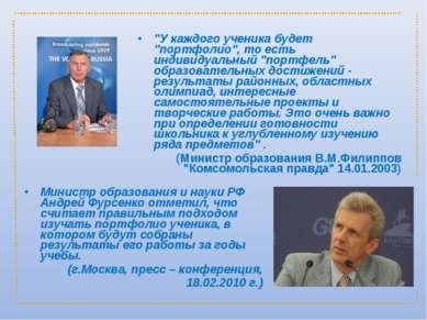 Министр образования и науки РФ Андрей Фурсенко отметил, что считает правильны...