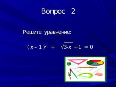 Вопрос 2 Решите уравнение: ___ ( х – 1 )² + √3-х + 1 = 0
